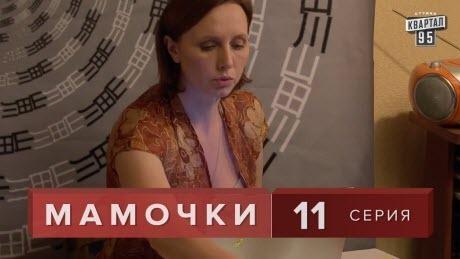 """Лирическая комедия """" Мамочки """" 11 серия"""