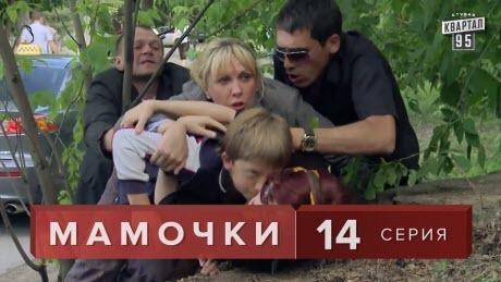 """Лирическая комедия """" Мамочки """" 14 серия"""