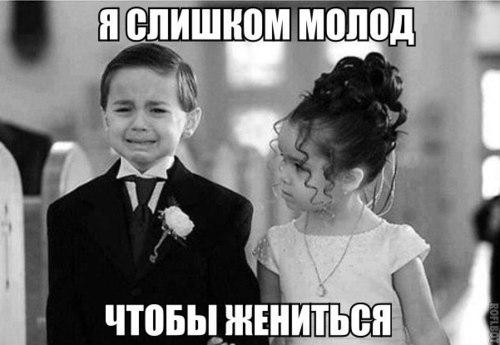 Жениться или нет