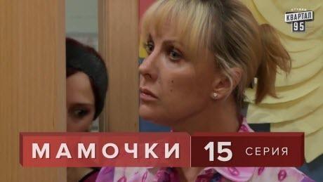 """Лирическая комедия """" Мамочки """" 15 серия"""