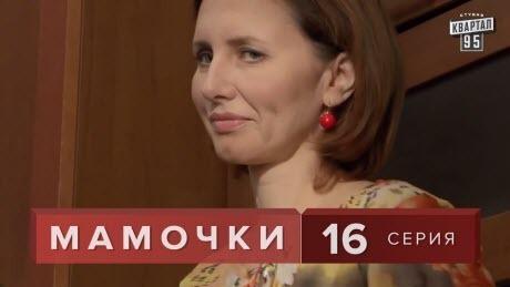 """Лирическая комедия """" Мамочки """" 16 серия"""