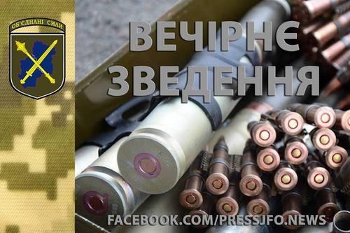 Зведення прес-центру об'єднаних сил станом на 18:00 14 жовтня 2018 року