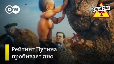 """Рейтинг Путина пробил дно, Золотова тянет на подвиги, гимн ГРУ – """"Заповедник"""""""