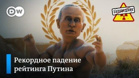 """Рейтинг Путина падает с каждым днем – """"Заповедник"""""""