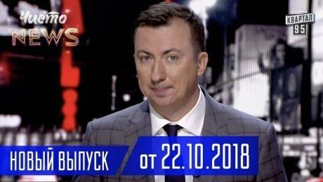 Ляшко перепил и объявил себя президентом всех украинских коров - Новый ЧистоNews от 22.10.2018