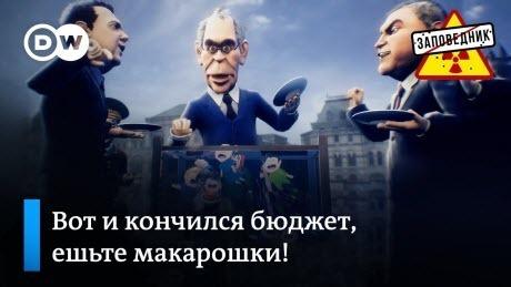 """В Госдуме начали делить бюджет на 2019 год – """"Заповедник"""""""