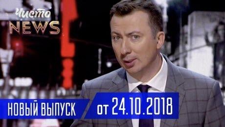 Верховная ЗРада и УкравтоВОР новые гос. учреждения Украины - Новый ЧистоNews от 24.10.2018
