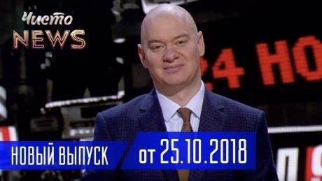 Пьяные разборки водочных гигантов Украины - Новый ЧистоNews от 25.10.2018