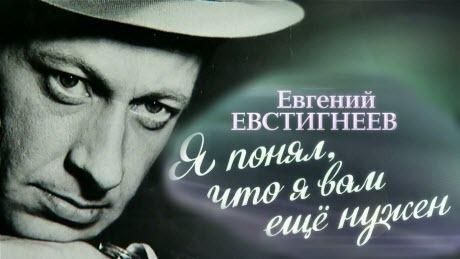 """Евгений Евстигнеев """"Я понял, что я вам ещё нужен"""""""