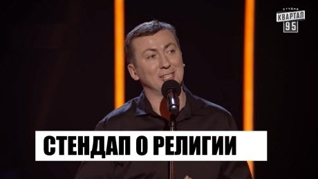"""Верю - не верю..."" - Валерий Жидков"