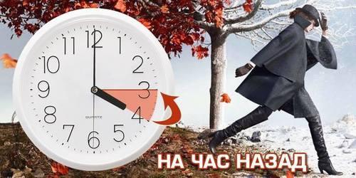 Переводим стрелки часов на зимнее время
