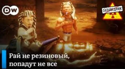 """Вход в рай Путина по списку Форбс – """"Заповедник"""""""