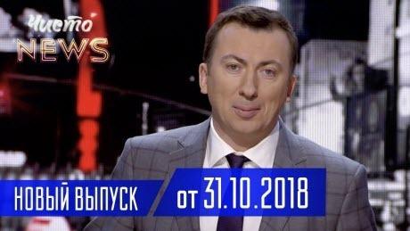Партия Регионов Воскресла на Хэллоуин - Новый ЧистоNews от 31.10.2018