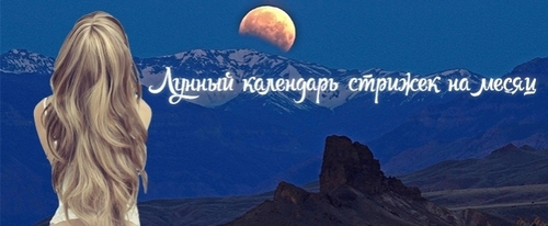 Лунный календарь стрижек на ноябрь