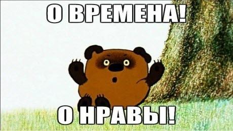 """""""О времена! О нравы!"""" - Олег Панасенко"""