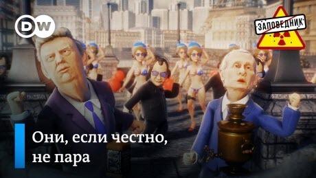 "Романтичная песня о встрече Трампа и Путина в Париже – ""Заповедник"""