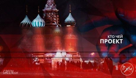 """""""Кто чей проект"""" - Владимир Васильев"""