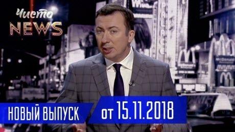 ПРОЩАЛЬНЫЙ Тур Порошенко По Областям Украины - Новый ЧистоNews от 15.11.2018