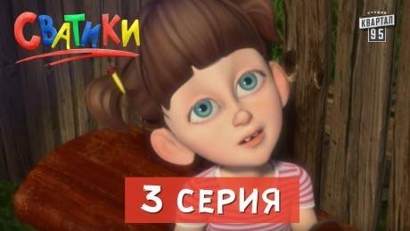 Сватики - 3 серия - мультфильм по мотивам сериала Сваты