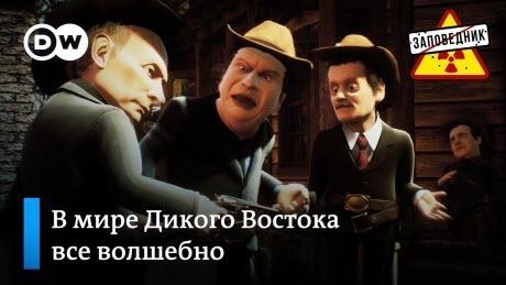 """Новый сезон сериала """"Мир Дикого Востока"""" - """"Заповедник"""""""