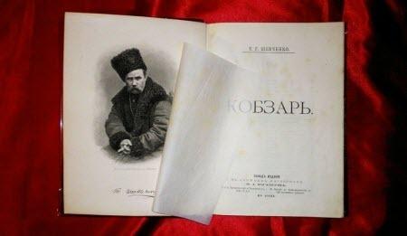 «Кобзарь» Тараса Шевченко издали в переводах на идиш
