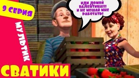 Сватики - 9 серия - мультфильм по мотивам сериала Сваты