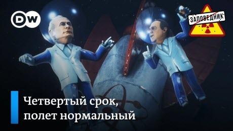 """Путин и Медведев в сказке об освоении бюджета на Луне - """"Заповедник"""""""