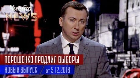 Порошенко ПРОДЛИЛ Выборы в Украине НА ПОЛГОДА - Новый ЧистоNews от 05.12.2018