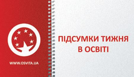 Итоги недели в образовании: главные события (03.12-08.12.2018)
