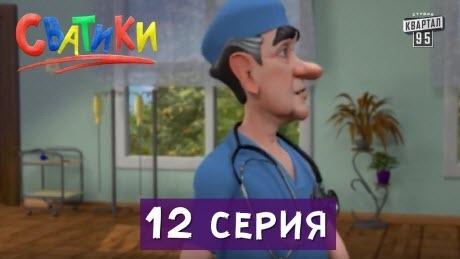 Сватики - 12 серия - мультфильм по мотивам сериала Сваты