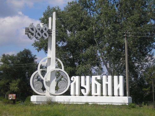 Достопримечательности Украины: Полтавская область - Лубны