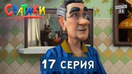 Сватики - 17 серия - мультфильм по мотивам сериала Сваты