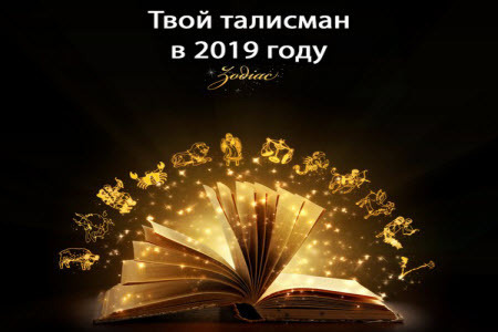 Талисман для каждого знака Зодиака на Новый год: с ним удача и богатство обеспечены каждому