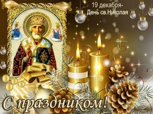 День святого Николая Чудотворца: как нужно отмечать этот праздник, главные запреты этого дня