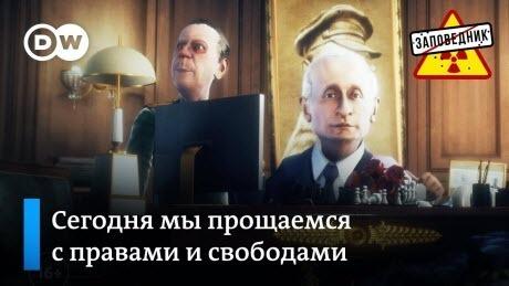 """Путин провожает в последний путь права и свободы граждан – """"Заповедник"""""""