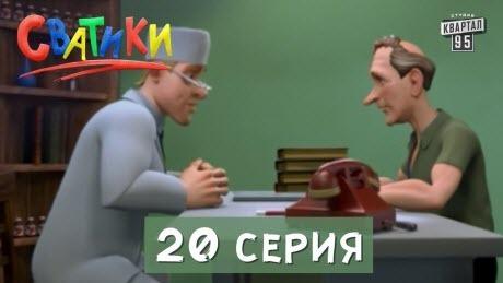 Сватики - 20 серия - мультфильм по мотивам сериала Сваты