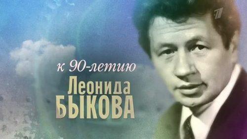 «Арфы нет - возьмите бубен!». К юбилею Леонида Быкова