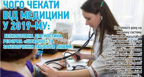Які послуги увійдуть у програму «Безкоштовна діагностика» з липня 2019 року 9d07e5c6b00bb