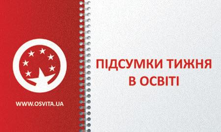 Итоги недели в образовании: главные события (08.01-12.01.2019)
