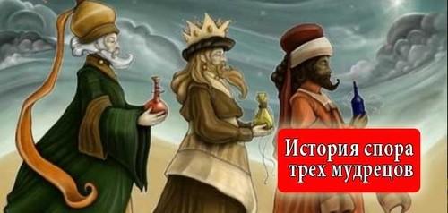 Притча о споре трех мудрецов