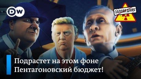 """Как Путин и Трамп играют в веселые ракеты и прикольные авианосцы – """"Заповедник"""""""