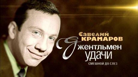 Савелий Крамаров: Джентльмен удачи. Смешной до слез