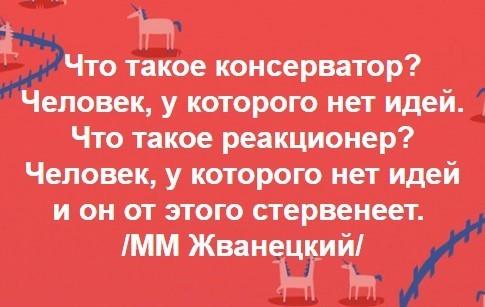 """""""ПРАВДА ИЛИ ТО, ЧТО ДУМАЕШЬ"""" - Михаил Жванецкий"""