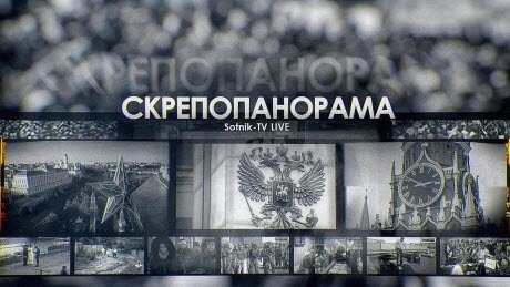 «СКРЕПОПАНОРАМА» - Sotnik-TV Live