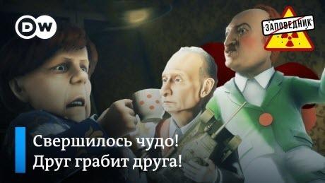 """Лукашенко улетел, но всё равно вернётся – """"Заповедник"""""""