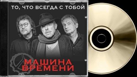 Машина Времени - То, что всегда с тобой (премьера 2019)
