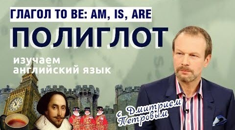 Полиглот Английский׃ to be (am / is / are). Урок 3