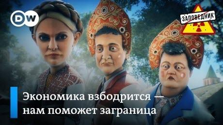 """Сказочные дебаты по-украински – """"Заповедник"""""""