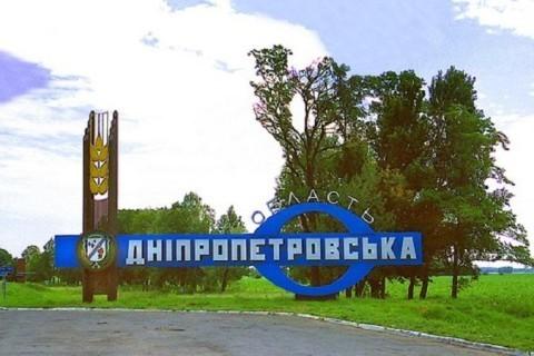 Верховная Рада переименовала Днепропетровскую область