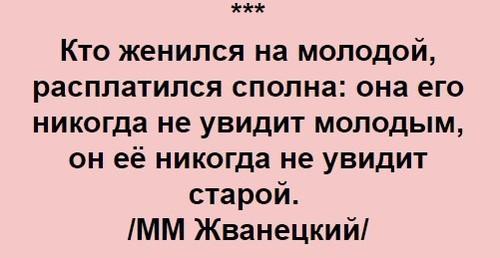"""ОБМЕН МНЕНИЯМИ"" - Михаил Жванецкий"